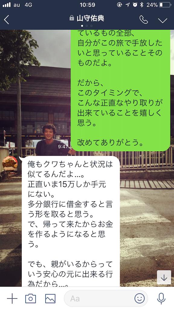 f:id:anzuruyori-umugayasushi421:20180124110308p:image