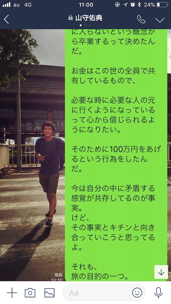 f:id:anzuruyori-umugayasushi421:20180124110323p:image
