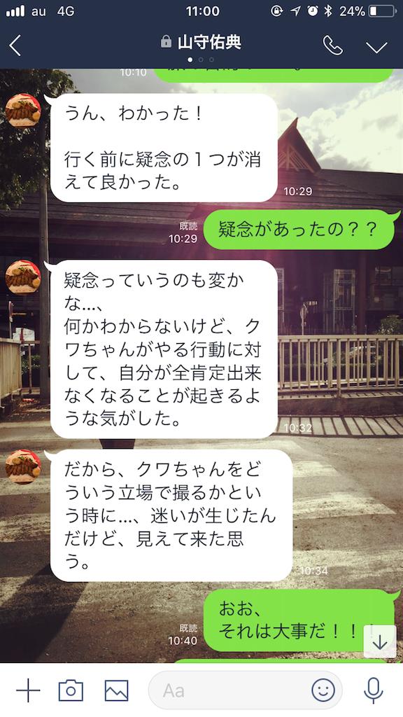 f:id:anzuruyori-umugayasushi421:20180124110332p:image