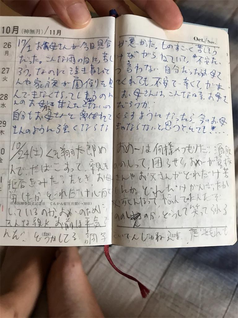 f:id:anzuruyori-umugayasushi421:20180906153839j:image
