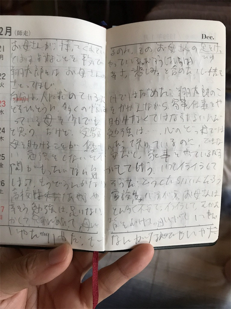 f:id:anzuruyori-umugayasushi421:20180906154312j:image