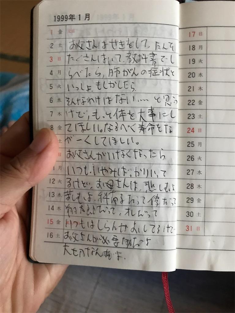 f:id:anzuruyori-umugayasushi421:20180906154357j:image