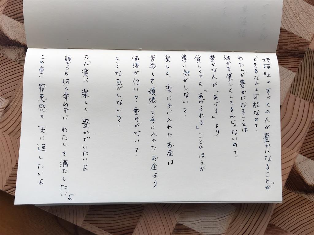 f:id:anzuruyori-umugayasushi421:20200629193403j:image