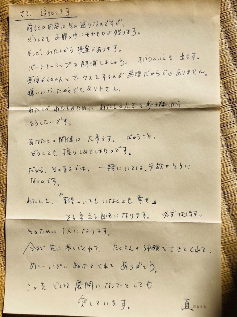 f:id:anzuruyori-umugayasushi421:20210107181734j:image