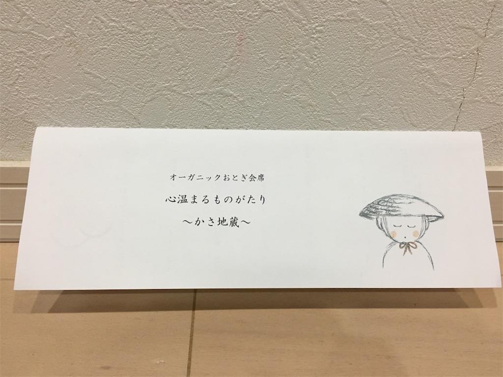 f:id:anzutama:20171212144401j:image