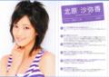 2008ハロー!プロジェクト新人公演9月〜芝公園STEP!〜パンフレット - 1.j