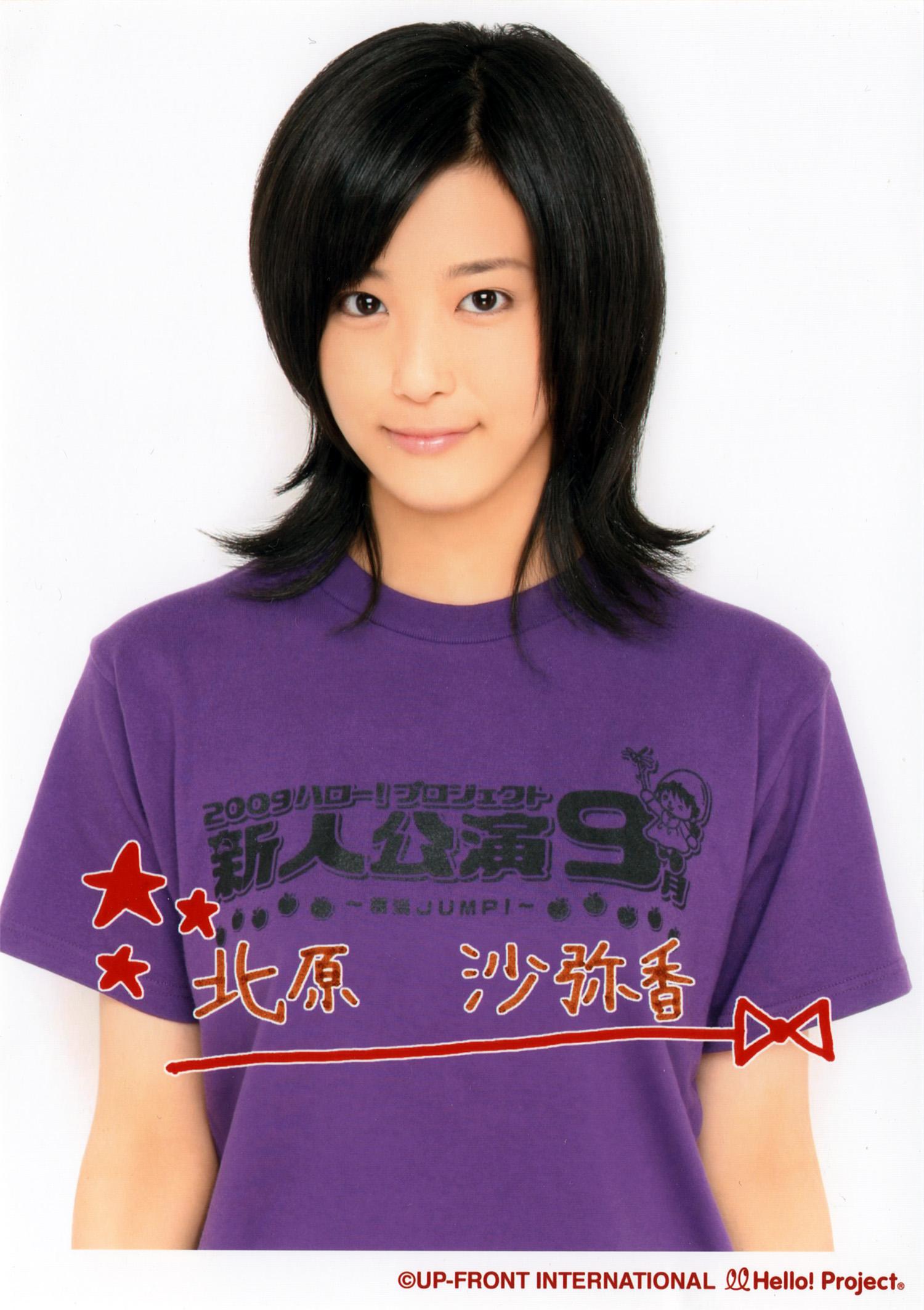 2009-10-02 - 北原沙弥香応援ブ...