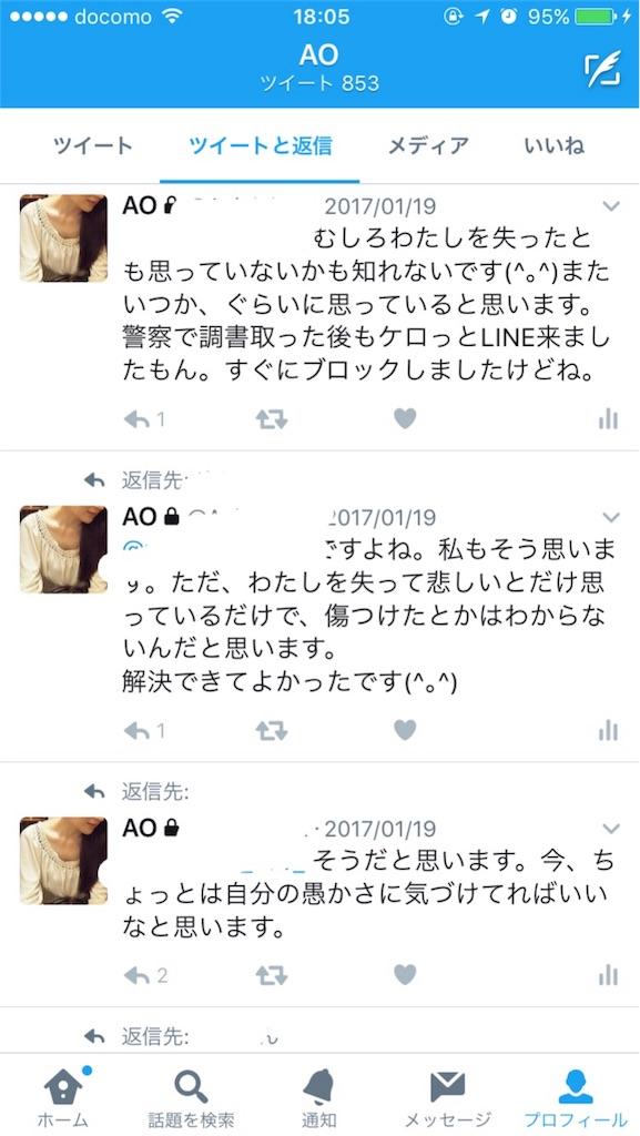 f:id:aoaomiminana:20170318221911j:image