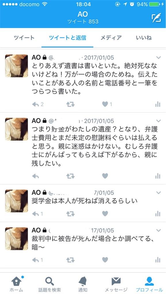 f:id:aoaomiminana:20170318222027j:image
