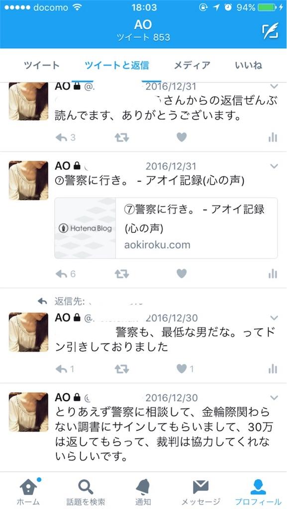 f:id:aoaomiminana:20170318222046j:image