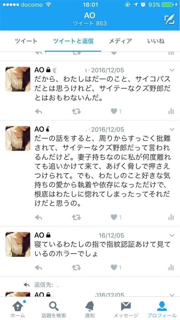 f:id:aoaomiminana:20170318222611j:image