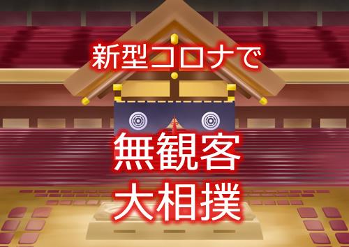 無観客の大相撲