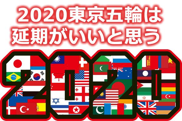 2020東京五輪は延期がいいかと