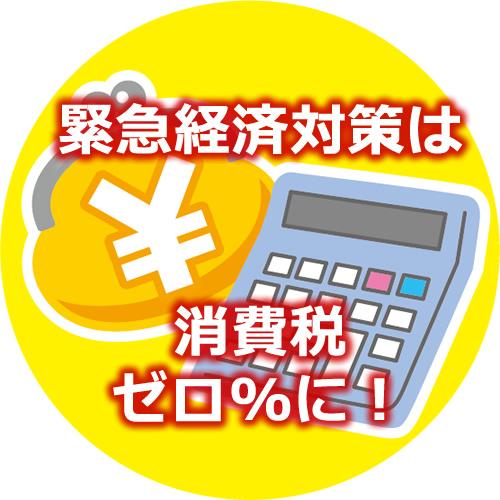 緊急経済対策は消費税ゼロ%に!