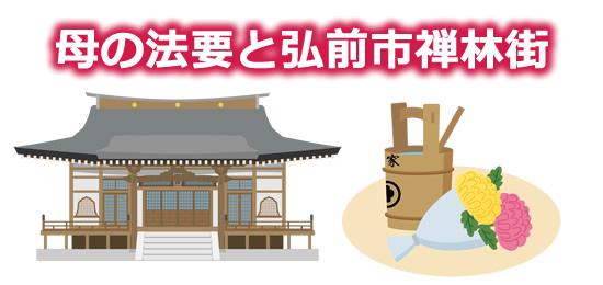 お寺と法要のイメージ画像