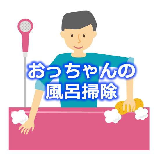 風呂掃除のイラスト
