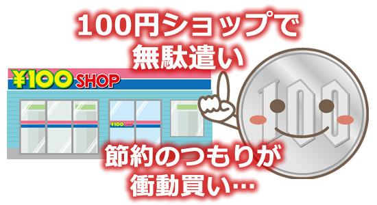 100円ショップで無駄遣いしてしまうというイラスト