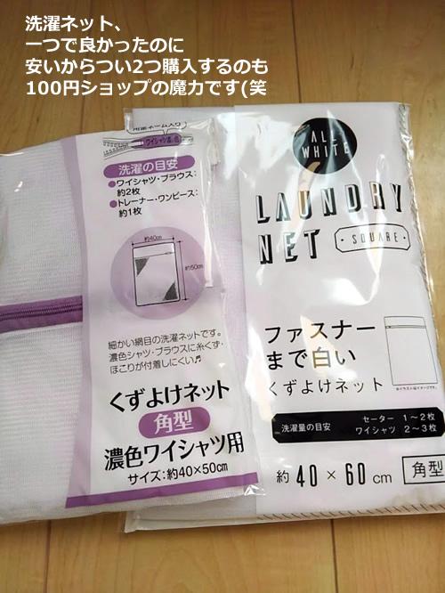 100円ショップで買った洗濯ネット2つの写真