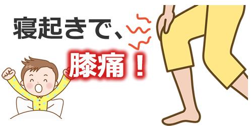 寝起きで膝痛のイラスト