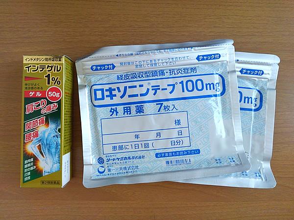 僕が使っている湿布薬と痛み止め塗り薬の写真