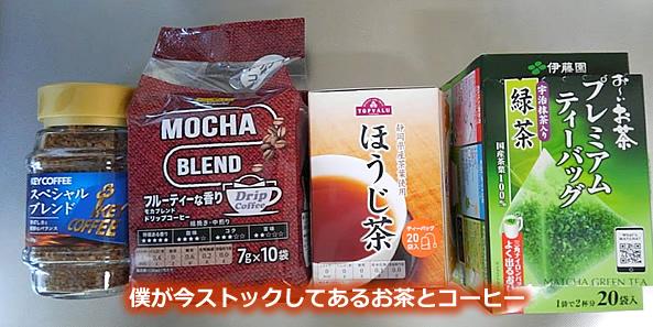 自宅にストックしてあるコーヒーとお茶の写真