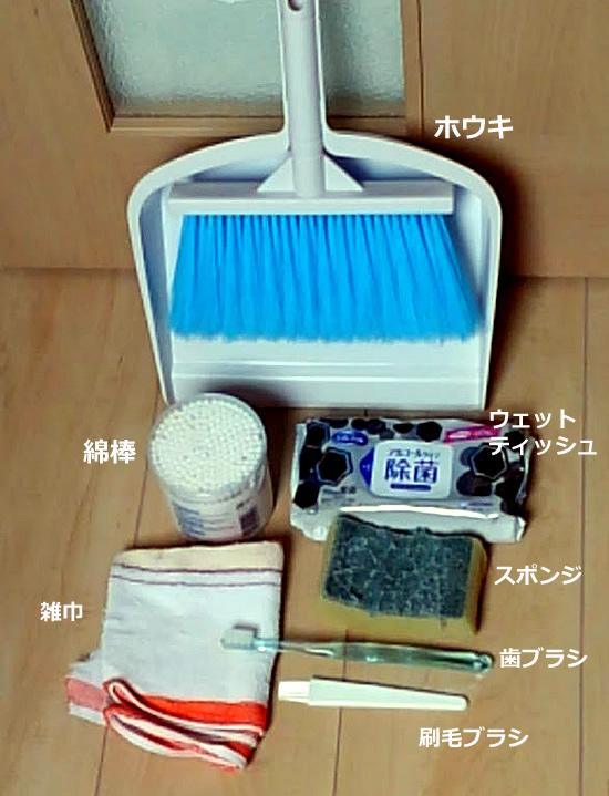 窓掃除のために用意した道具の写真