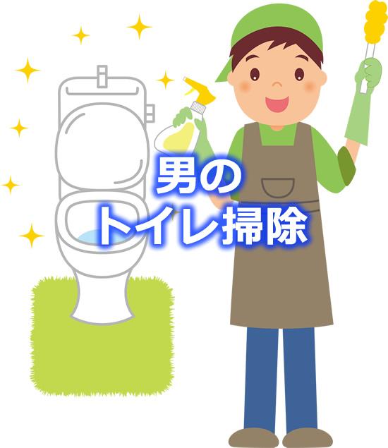 男のトイレ掃除 タイトルとイラスト