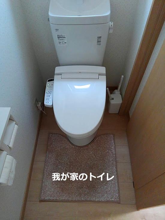我が家のトイレの写真