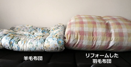 羊毛布団と羽毛布団の比較写真