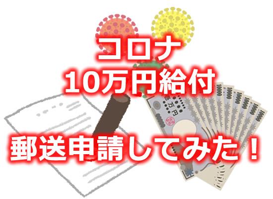 コロナ10万円給付金申請のタイトル画像
