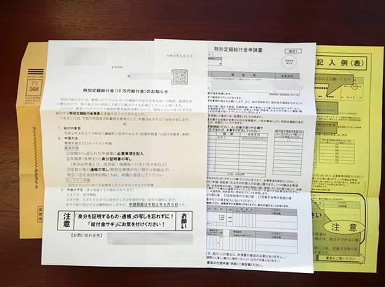 コロナ10万円給付金の申請案内として届いた書類3枚の写真
