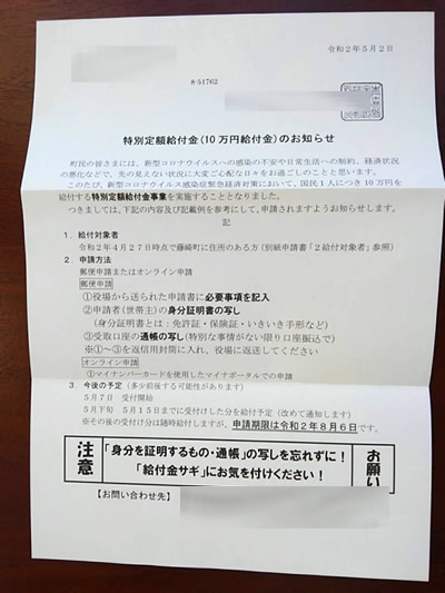 コロナ10万円給付金についてのお知らせの写真