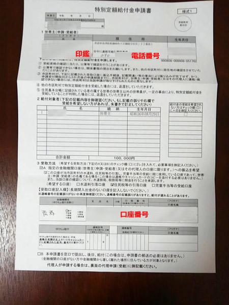 僕が記入を済ませた10万円給付金申請書の写真