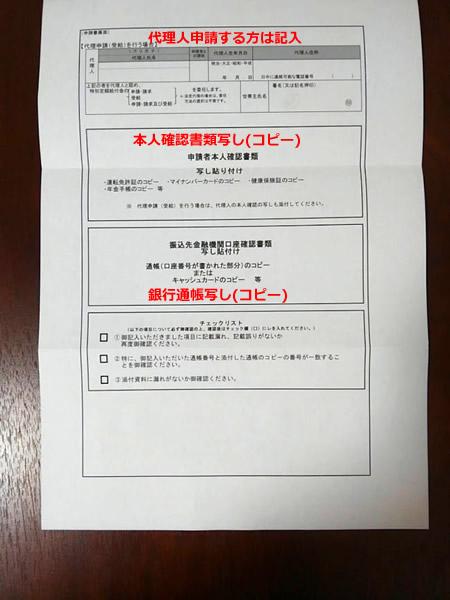 10万円給付金申請の裏面の写真