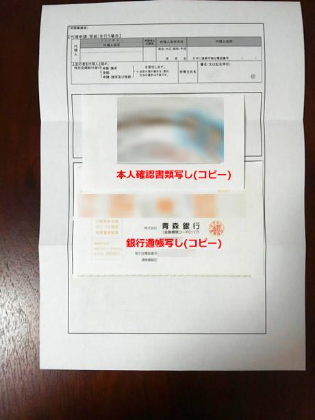 10万円給付金申請書の裏に添付書類を貼った写真