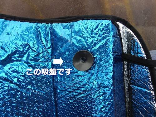 クルマのサンシェードの吸盤の写真
