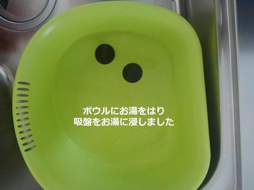 キッチンボウルにお湯をはって吸盤を浸した写真