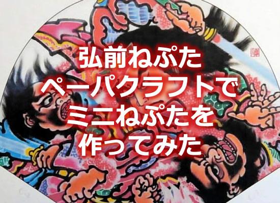 弘前ねぷたペーパクラフトでミニねぷたを作ってみたのタイトル画像