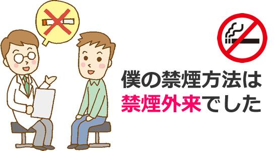 禁煙外来のイメージイラスト