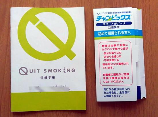 チャンピックスと禁煙手帳の写真