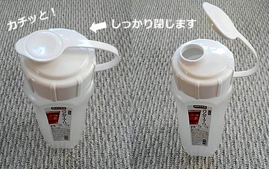 1リットルサイズ麦茶ポットのキャップ部分の写真