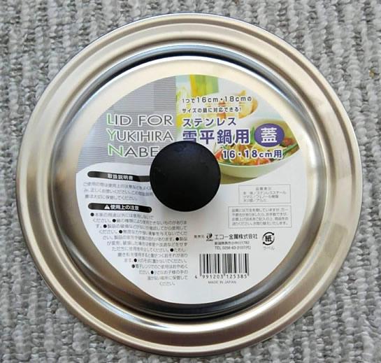 雪平鍋用蓋の写真