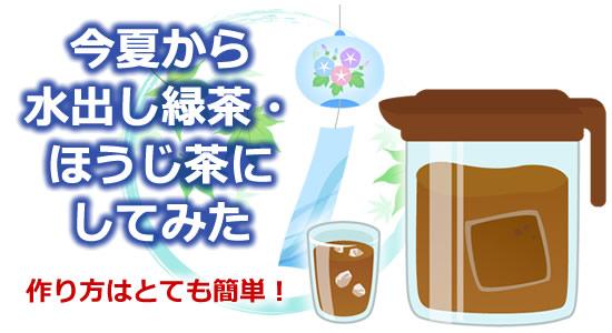 今夏から水出し緑茶・ほうじ茶にのタイトル画像
