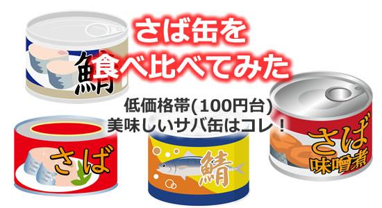 低価格帯サバ缶の食べ比べのタイトル画像