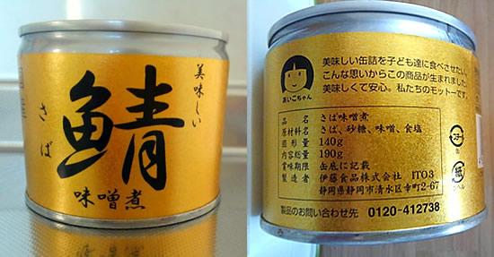 伊藤食品「美味しい鯖味噌煮」の写真