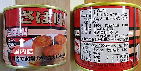 国内詰キョクヨー(極洋)「さぱ味噌煮」の写真