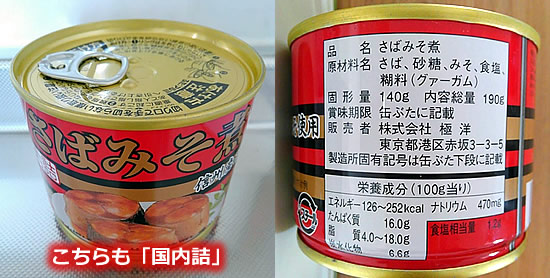 国内詰キョクヨー(極洋)「さぱ味付け」の写真