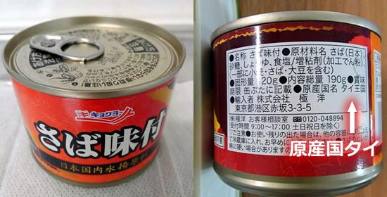 タイ産キョクヨー(極洋)「さぱ味付け」の写真