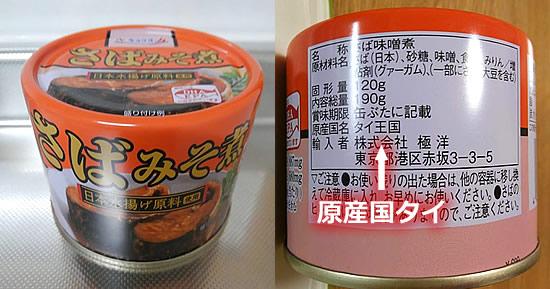 タイ産キョクヨー(極洋)「さぱ味噌煮」の写真