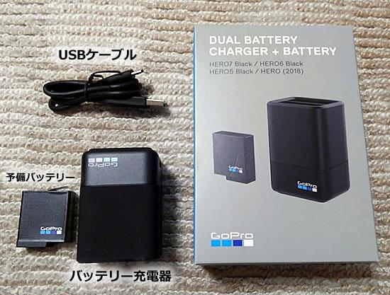 バッテリー充電器の中身の写真